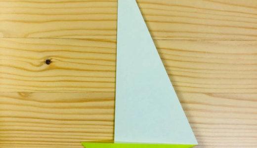 """簡単折り紙『ヨット』の折り方 How to fold Origami """"Yacht"""""""
