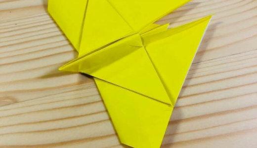 """簡単折り紙『チョウチョウ』の折り方 How to fold origami """"butterfly"""""""