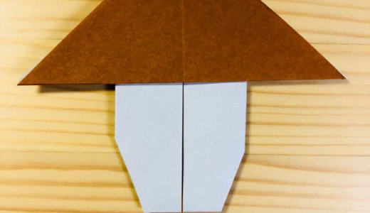 """簡単折り紙『キノコ』の折り方 How to fold Origami """"Mushroom"""""""