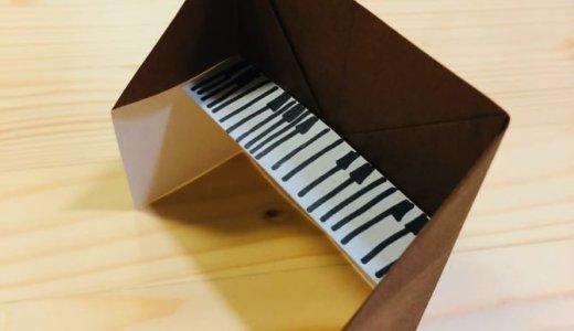 """簡単折り紙『オルガン』の折り方 How to fold Origami """"Organ"""""""