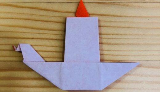 """簡単折り紙『ロウソク』の折り方 How to make Origami """"Candle"""""""