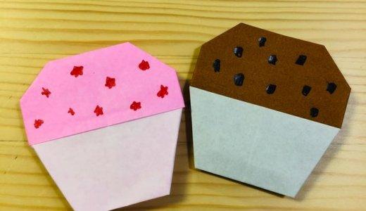 """簡単折り紙『カップケーキ』の折り方 How to fold origami """"cupcake"""""""