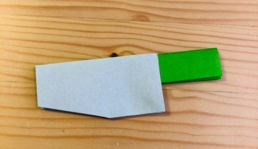 """簡単折り紙『包丁』の折り方 How to fold origami """"Kitchen knife"""""""