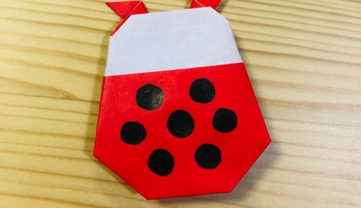 """簡単折り紙『てんとう虫3』の折り方 How to fold origami """"Ladybug3"""""""
